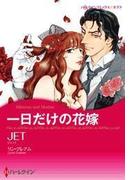 一日だけの花嫁(ハーレクインコミックス)