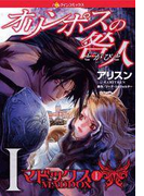 オリンポスの咎人I マドックス 1(ハーレクインコミックス)