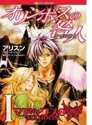 オリンポスの咎人I マドックス 2(ハーレクインコミックス)