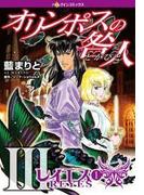 オリンポスの咎人III レイエス 1(ハーレクインコミックス)