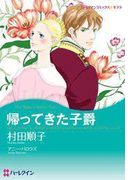 帰ってきた子爵(ハーレクインコミックス)