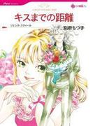 キスまでの距離(ハーレクインコミックス)