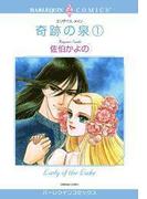 奇跡の泉 1巻(ハーレクインコミックス)