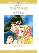 奇跡の泉 2巻(ハーレクインコミックス)