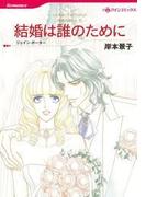 結婚は誰のために(ハーレクインコミックス)
