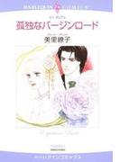 孤独なバージンロード(ハーレクインコミックス)