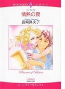情熱の罠(ハーレクインコミックス)