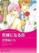 花嫁になる日(ハーレクインコミックス)