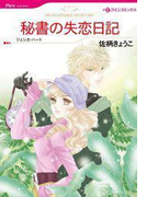 秘書の失恋日記(ハーレクインコミックス)