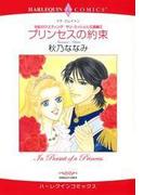プリンセスの約束(ハーレクインコミックス)