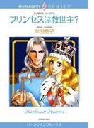 プリンセスは救世主?(ハーレクインコミックス)