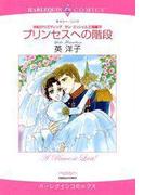 プリンセスへの階段(ハーレクインコミックス)