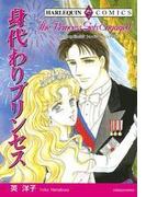 身代わりプリンセス(ハーレクインコミックス)