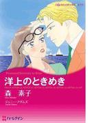 洋上のときめき(ハーレクインコミックス)