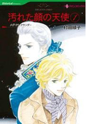 汚れた顔の天使 1巻(ハーレクインコミックス)