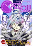 コミックCawaii! Vol.4
