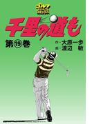 千里の道も(19)(ゴルフダイジェストコミックス)