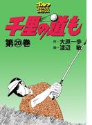 千里の道も(20)(ゴルフダイジェストコミックス)