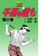 千里の道も(21)(ゴルフダイジェストコミックス)