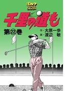 千里の道も(22)(ゴルフダイジェストコミックス)
