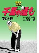 千里の道も(23)(ゴルフダイジェストコミックス)