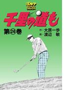 千里の道も(24)(ゴルフダイジェストコミックス)