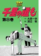 千里の道も(25)(ゴルフダイジェストコミックス)
