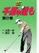 千里の道も(27)(ゴルフダイジェストコミックス)
