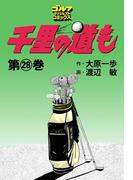 千里の道も(28)(ゴルフダイジェストコミックス)