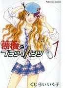 薔薇とブラックパンツ(1)(エモーションコミックス)