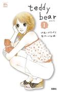 teddy bear1(COMIC魔法のiらんど)