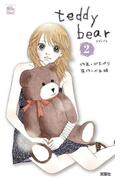 teddy bear2(COMIC魔法のiらんど)