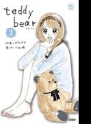 teddy bear3(COMIC魔法のiらんど)