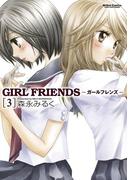 GIRL FRIENDS3(アクションコミックス)