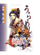 うらめしや5(ジュールコミックス)