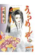 うらめしや14(ジュールコミックス)