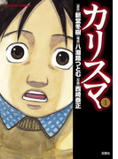 カリスマ1(アクションコミックス)