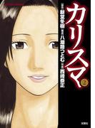 カリスマ2(アクションコミックス)