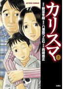 カリスマ3(アクションコミックス)