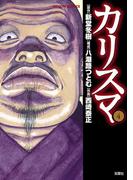 カリスマ4(アクションコミックス)