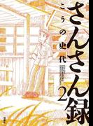 さんさん録2(アクションコミックス)
