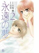 永遠の夢2(COMIC魔法のiらんど)