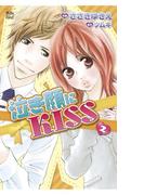 泣き顔にKISS2(COMIC魔法のiらんど)
