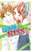 泣き顔にKISS7(COMIC魔法のiらんど)