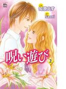 呪い遊び2(COMIC魔法のiらんど)