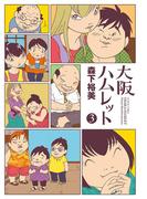 大阪ハムレット3(アクションコミックス)