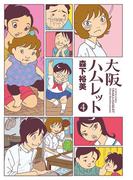 大阪ハムレット4(アクションコミックス)