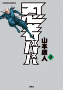 【期間限定価格】忍者パパ2(アクションコミックス)