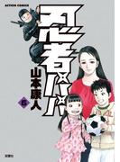 忍者パパ6(アクションコミックス)