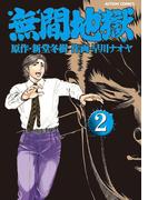 無間地獄2(アクションコミックス)